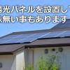 屋根に太陽光パネルの設置を検討する時に知って置きたいポイント!