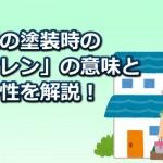 屋根の塗装でケレンとはどういう意味?実はとても重要な作業です!