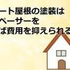 スレート屋根の塗装工事ではタスペーサーを使うか確認を!