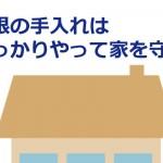 屋根の手入れやメンテナンスは手を抜かず専門業者に依頼しよう!