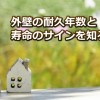 木造モルタル外壁の耐久年数と塗り替えのサイン!【10年が目安】