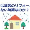 梅雨の時期に塗装のリフォームは間違い?詳しく調査した結果!