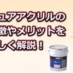 評判の良い外壁塗料「ピュアアクリル」の特徴とメリットを解説!