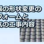 屋根のリフォームの形状変更がおすすめな理由や人気の材質を紹介!