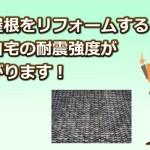 瓦屋根のリフォームを行うとご自宅の耐震強度が高まります!