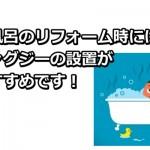 バスルームのリフォーム時にはジャグジーを付けるのがおすすめ!