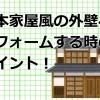 日本家屋風の外壁リフォームを実現させる為に知って置く事!