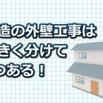 木造の外壁工事の種類は2通り!どういうリフォームが家に良いのか?