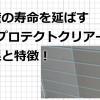 外壁の寿命を延ばすUVプロテクトクリアーの特徴や効果!