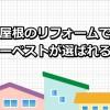 屋根のリフォームでカラーベストが最近選ばれる理由!