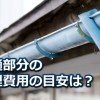 雨樋の修理をする際の費用目安!【早めの対処が必要です】