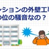 マンション外壁工事の騒音はどの位?工事内容別の強さまとめ