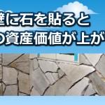 外壁に石貼りを行うとメンテナンスフリーで資産価値が上がる!