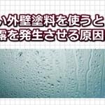 安い外壁塗装の塗料を使うと結露を発生させる原因になる!