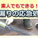 雨漏り時に応急処置が出来る屋根の補修材!【特徴と使い方】