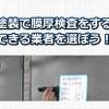 外壁塗装で膜厚検査をするなら合格できる業者を選定しよう!