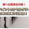 関西ペイントのケセルクリーンを用いた時の効果や注意点!
