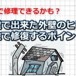 地震での外壁ヒビは保険で修理費用は賄えるって知ってます?