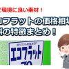 日本ペイントのエコフラットの塗装価格相場と塗料の特徴まとめ!