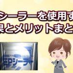 関西ペイントのEPシーラーを使用するメリットや製品の特徴!