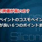 コスモマイルドシリコンの評価が高いと言われる6つの特徴やメリット