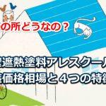 関西ペイントの外壁遮熱塗料アレスクールの塗装価格相場と4つの特徴