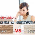 外壁サイディングメーカーはニチハとトステムどちらが良い?特徴を比較した結果!