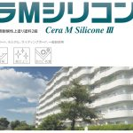 関西ペイント「セラMシリコン」で塗装工事をする値段と5つの塗料が持つ機能知ってます?